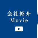 会社紹介movie
